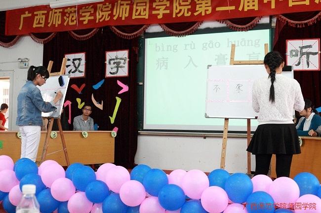 书写中国汉字,传承中华文化——我院第二届汉字听写大赛决赛圆满落幕