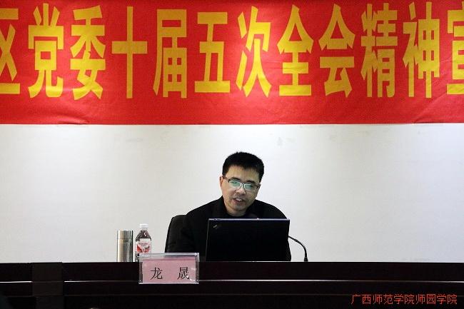 图为广西大学法学院教授龙晟博士作报告-我院顺利召开 党的十八届四