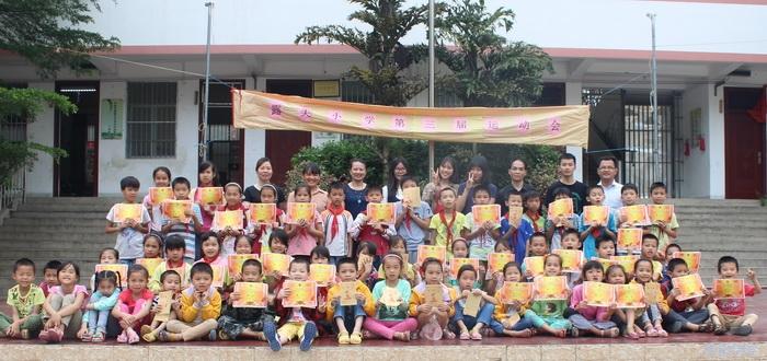 我院支教服务队在露美小学成功举办第三届趣味运动会