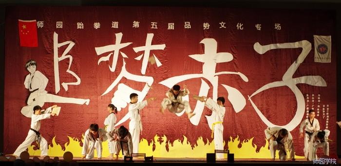 """跆拳道协会举行第五届品势文化""""追梦赤子""""专场晚会"""