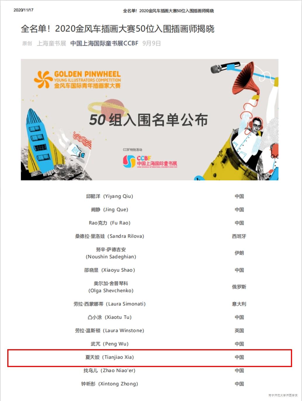 【尚美笃行·荣誉篇】我院夏天姣老师在2020年金风车国际青年插画家大赛获佳绩