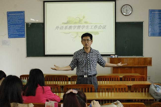 外语系召开教学暨学生工作会议