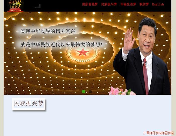 第三届--中国梦,我的梦——《五彩中国梦》
