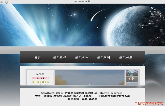 第三届--中国梦,我的梦-中国航天梦
