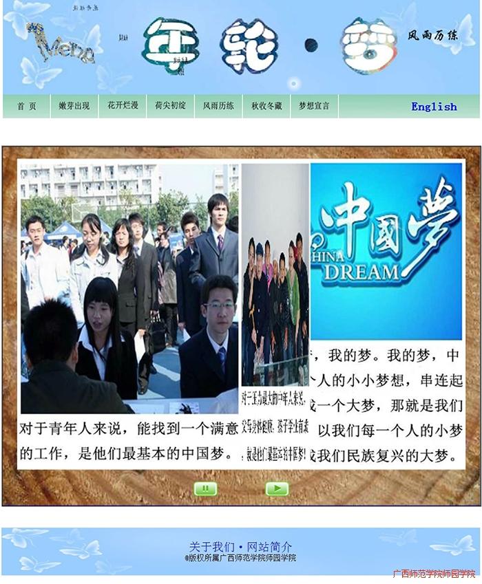 第三届--中国梦,我的梦——年轮梦
